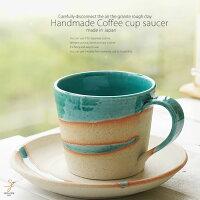 和食器松助窯焙煎豆のカフェカップソーサー織部グリーンウェーブ釉カフェオレコーヒー紅茶器ミルク美濃焼陶器食器手づくり