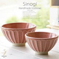 和食器松助窯しのぎ2個セット大小ペア夫婦ご飯茶碗ピンクお茶碗ごはん飯碗カフェボウル子供キッズ女性用ダイエット陶器