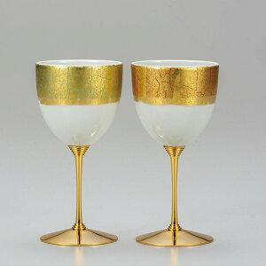 九谷焼 ペアワインカップ 帯金箔彩 2個セット 食器セット 日本製 ギフト うつわ 陶磁器