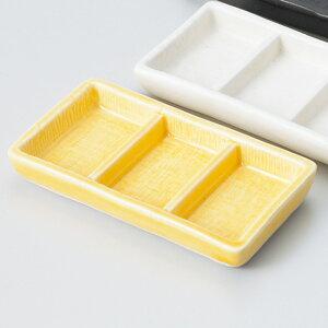 和食器 ちょこっと 黄釉三品 小鉢 豆鉢 ミニ プチ 小さな うつわ ボウル カフェ おしゃれ おうち 陶器 日本製 ※白マットプレートは別売りです