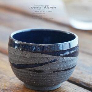 松助窯 ゆったり碗 フリーボール 黒ミカゲ なまこ釉ウェーブ 湯のみ 小鉢 ご飯茶碗 器 美濃焼 陶器 食器 手づくり
