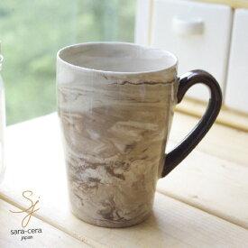 マーブルストーンマグカップ ブラウン 大理石 (陶器,和食器,和風,コップ)