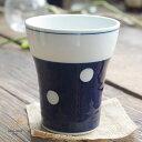 波佐見焼 みずたま-すたんだーど フリーカップ(藍色 紺 青ブルー)水玉 ドット