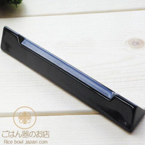 箸置き 三角レスト ロングタイプ ブラック黒 ナイフフォークレスト 和食器 カトラリーレスト