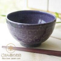松助窯黒ミカゲ粉引パープル紫ご飯茶碗