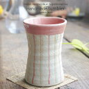 松助窯 タンブラー ピンク新緑グリーン釉 ストライプ 手作り 和食器 陶器 コップ タンブラー 湯呑 酒器