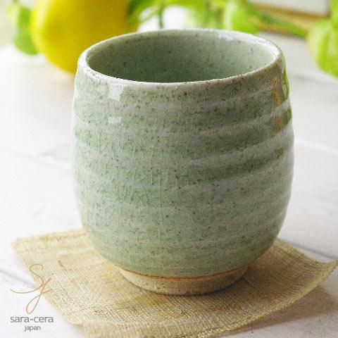 松助窯 新緑グリーン釉 ころん湯飲み 和食器 陶器 美濃焼 日本製 湯呑 コップ ギフト