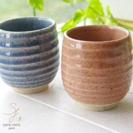 ペア2個セット 松助窯 2カラー ころん湯飲み ピンク&ブルー 和食器 陶器 美濃焼 日本製 湯呑 コップ ギフト 食器詰め合わせ