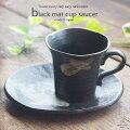 コーヒー好きな友人へのプチギフトに!安くてもおしゃれなコーヒーカップを教えて!