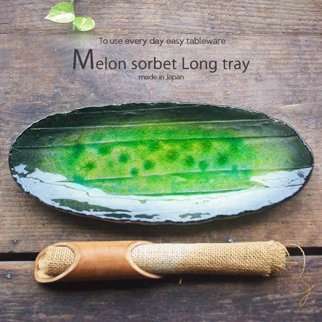 メロンシャーベットのようなイエローグリーン緑釉 貫入 さんま皿 焼き物 楕円オーバル 33.5cm(ヒワ緑グリーン釉)和食器 和風 おうち うつわ 食器 陶器