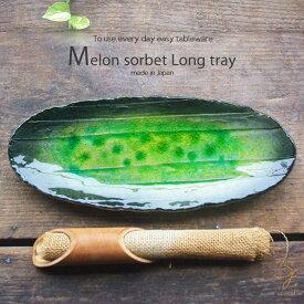 メロンシャーベットのようなイエローグリーン緑釉 貫入 さんま皿 焼き物 楕円オーバル 33.5cm(ヒワ緑グリーン釉)和食器 和風 おうち うつわ 食器 陶器 軽井沢 春日井