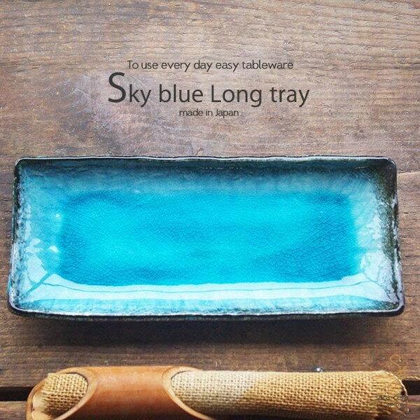 トルコブルーに吸いこまれそうな 秋のごちそう こんがりふっくら塩焼き さんま皿 焼き物 長角皿 29cm(藍染スカイブルー 青釉)
