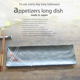 和食器 一口サイズのピンチョス!彩り野菜のヘルシー 前菜オードブル盛り合わせ さんま皿 焼き物 長角皿 34.5cm (黒ブラック 紅白流し)