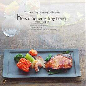 和食器 アボカドディップの彩り野菜スティックサラダ ほっけ皿 長角皿 大皿 31.5cm(黒備前 ブラック)おうち ごはん うつわ 陶器 美濃焼 日本製