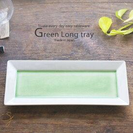 和食器 カラフル寿司ロール盛り付け皿 さんま皿 長角皿 29cm 白渕 緑グリーン おうち カフェ 食器 陶器 日本製