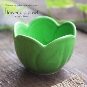 梅の花フラワーディップボール 新緑グリーン 珍味小鉢 和食器 輪花
