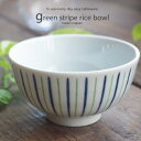 和食器 美味しいごはん 2色十草緑グリーン ご飯茶碗 おうち カフェ 食器 陶器 ごはん ライスボール 美濃焼 軽井沢