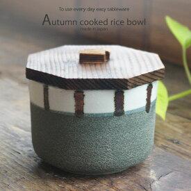 ふっくら白米 黒伊賀飯器セット 蓋付き ご飯茶碗