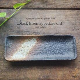 和食を楽しむ 黒備前 前菜デッシュ 付出皿 長角皿 21cm ブラック 和食器 魚皿 おしゃれ モダン おうちごはん
