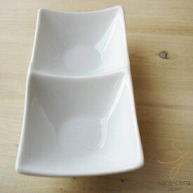 超高温1300℃Temperature 2品の前菜ボール 仕切り 白い食器 ,角皿,ヘルシー,カフェ,おしゃれ