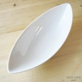 超高温1300℃Temperature イタリアンリーフディッシュS オーバル ボール 白い食器