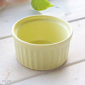パステルココットオーブンスフレ イエロー 黄色 Sサイズ (小)