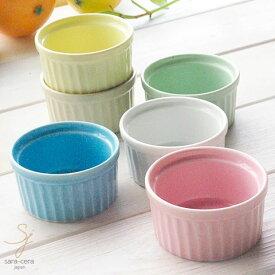 6カラーセット パステルココットオーブンスフレ Sサイズ (小)【ブルー青・イエロー 黄色・ピンク ・グリーン 緑・ホワイト 白・カスタードクリーム 】