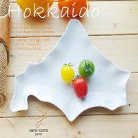 プレート北の大地プレート北海道皿白い食器