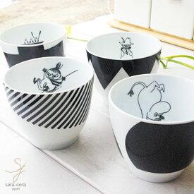 【送料無料】4個セット ムーミン モノクロシリーズ フリーカップセット 湯のみ (ムーミン・ミイ・スナフキン・ニョロニョロ)