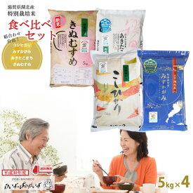 平成30年度産【滋賀湖北産】【送料無料】特別栽培米 食べ比べセット(5kg×4)