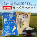 【滋賀湖北産】【一部送料無料】琵琶湖源流米食べ比べセット(5kg×2)