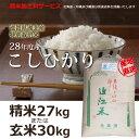 【500円OFFクーポン】平成28年度産 特別栽培米 こしひかり 精米27kgまたは玄米30Kg