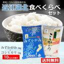 【滋賀湖北産】【一部送料無料】近江湖北産食べ比べセット(5kg×2)