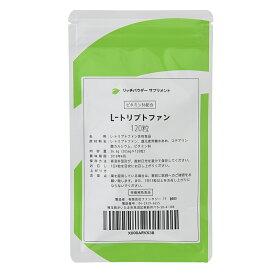 【送料無料】 国産 トリプトファン サプリメント 錠剤 120粒 1ヶ月分