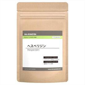 お試し7日分 ヘスペリジン サプリ ビタミンP ヘスペリジン250mg含有 国内生産品 7日分(14カプセル)