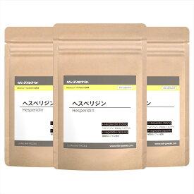 ヘスペリジン サプリ ビタミンP ヘスペリジン250mg含有 国内生産品 90日分(3袋、180カプセル)