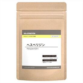 ヘスペリジン サプリ ビタミンP ヘスペリジン250mg含有 国内生産品 30日分(60カプセル)