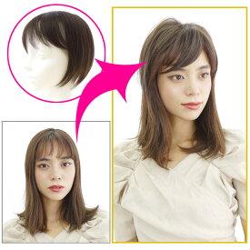ストレートロングトップピース 白髪隠し 送料無料 前髪ありヘアピース トップピース トップカバー ウイッグ 白髪かくし ボリュームアップ ミセス Toupee