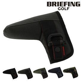 ブリーフィング パターカバー メンズ BRG191G28 BRIEFING B SERIES PUTTER COVER FIDLOCK ゴルフ ヘッドカバー[PO10][即日発送]