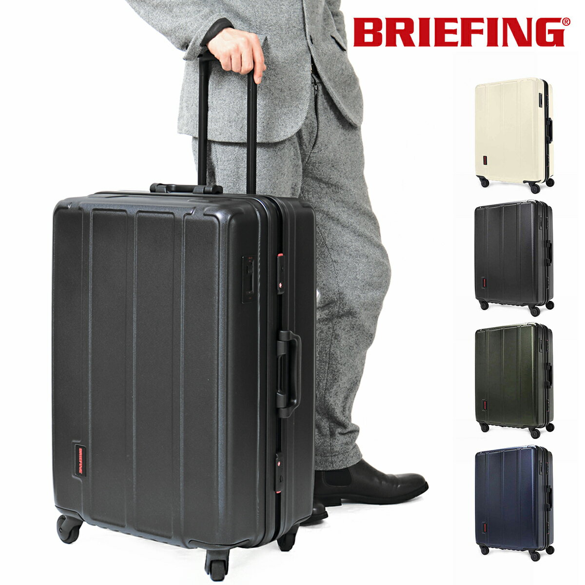 ブリーフィング スーツケース BRF305219 69cm H-100 【 フレームタイプ キャリーケース ハードキャリー TSA ロック搭載 】【即日発送】