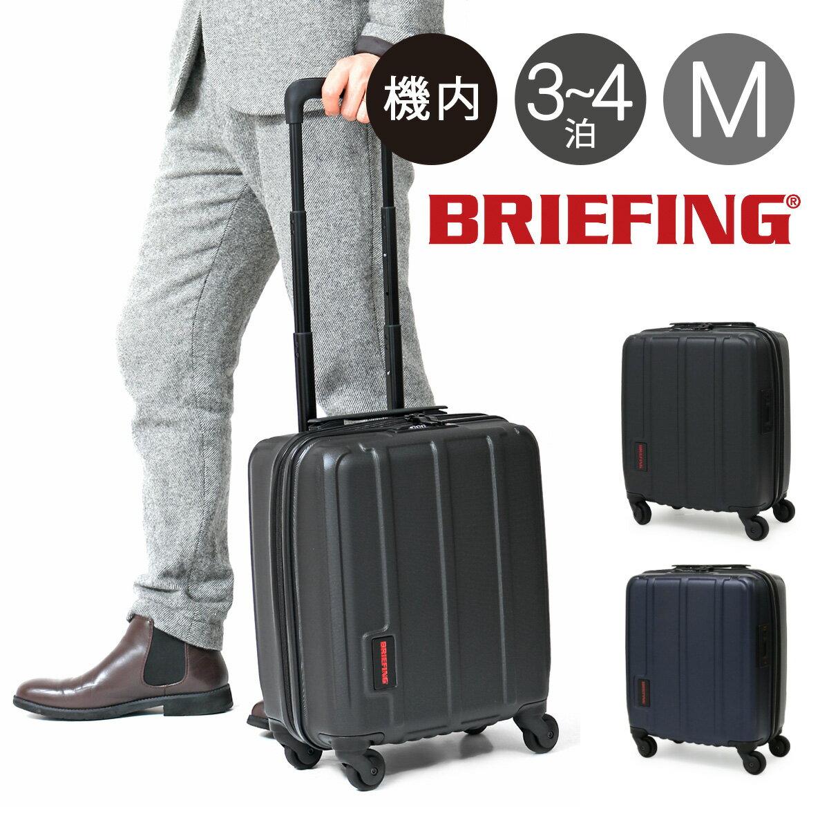 ブリーフィング スーツケース BRF350219 44cm H-22 【 キャリーケース ハードキャリー ビジネスキャリー ストッパー搭載 TSAロック搭載 機内持ち込み可 】【即日発送】