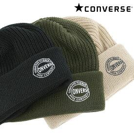 コンバース ニット帽 メンズ レディース 日本製 188312831 CONVERSE 帽子 ニットキャップ[PO5][bef][即日発送]