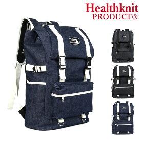 ヘルスニット リュック 20L メンズ レディース HKB-1136D Healthknit PRODUCT ヘルスニットプロダクト   リュックサック バックパック デニム[bef][PO10][即日発送]