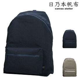 日乃本帆布 リュック メンズ レディース HMH003 日本製 国産 帆布 | 撥水 [即日発送]
