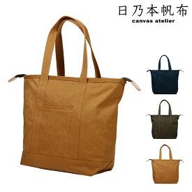 日乃本帆布 トートバッグ メンズ レディース KBUA1 日本製 国産 帆布 | 撥水 縦型 [即日発送]
