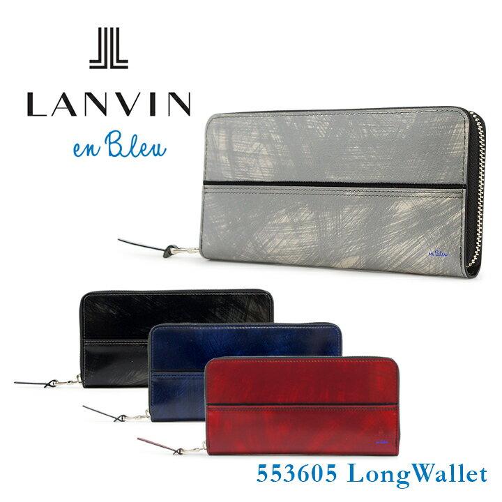 ランバンオンブルー 長財布 553605 グラン LANVIN en Bleu 【 ランバンオンブルー 】【 ラウンドファスナー メンズ 】[bef]