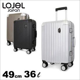 ロジェール ジャパン スーツケース|36L 49cm 3.7kg LJ-0737-50|1年保証 ハード フレーム TSAロック搭載 [bef][PO10][即日発送]