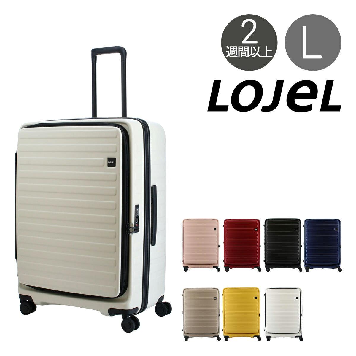 ロジェール スーツケース CUBO-L 71cm LOJEL 【即日発送】