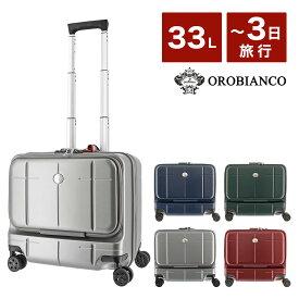 オロビアンコ スーツケース 37cm ハード ARZILLO 33L 9711 | OROBIANCO キャリーケース TSAロック搭載 フロントオープン ポケット付き メンズ[PO10][bef][即日発送]
