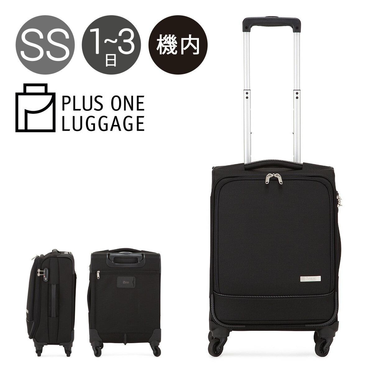 プラスワン スーツケース 3015-46 46cm 【 キャリーケース キャリーバッグ ビジネスキャリー 出張 機内持ち込み可 】